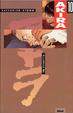 Cover of Akira vol. 10