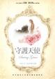 Cover of 守護天使 Saving Grace