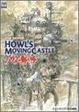 Cover of The art of Howl's movingcastle―ハウルの動く城