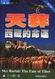 Cover of 天葬西藏的命運