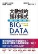 Cover of Big Data大數據的獲利模式