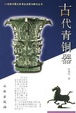 Cover of 古代青铜器