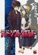 Cover of デッド・ソウル・リボルバー 2