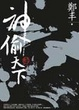 Cover of 神偷天下.卷三