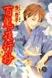 Cover of 百鬼夜行抄 20