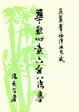 Cover of 華嶽心意六合八法拳