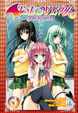 Cover of To Love-ru Darkness vol. 3