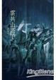 Cover of 雲共山高下