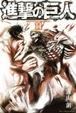 Cover of 進撃の巨人(11)