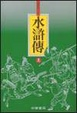 Cover of 水滸傳