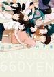 Cover of 六百六十円的實情