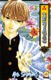 Cover of Il sentiero dei fiori vol. 2