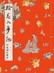 Cover of 拾花入夢記 李渝讀紅樓夢