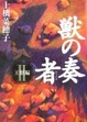 Cover of 獣の奏者 II 王獣編