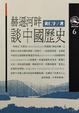 Cover of 赫遜河畔談中國歷史