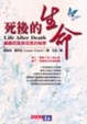 Cover of 死後的生命