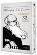 Cover of 哲學經典的32堂公開課