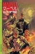 Cover of Marvel Mangaverse 2