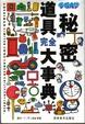 Cover of 哆啦A梦秘密道具完全大事典