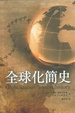 Cover of 全球化簡史