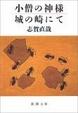 Cover of 小僧の神様・城の崎にて