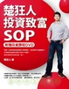 Cover of 楚狂人投資致富SOP