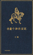 Cover of 書蠹牛津消夏記