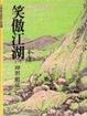 Cover of 笑傲江湖(一)