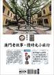 Cover of 澳門老故事.慢時光小旅行