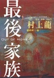 Cover of 最後家族