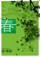 Cover of 四季 春