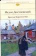 Cover of Братья Карамазовы