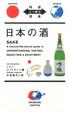 Cover of 日本の酒 Sake