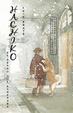Cover of Hachiko: El perro que esperaba