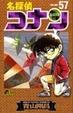 Cover of 名探偵コナン 57