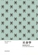 Cover of 社會學