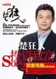 Cover of 楚狂人投資致富SOP2