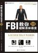 Cover of FBI教你破解身体语言