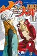 Cover of 七大罪 14