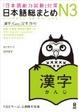 Cover of 「日本語能力試験」対策 日本語総まとめN3 漢字
