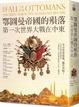 Cover of 鄂圖曼帝國的殞落