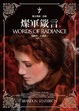Cover of 燦軍箴言 下
