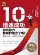 Cover of 10倍速成功