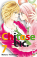 Cover of Chitose etc. vol. 7