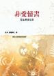 Cover of 非愛情書