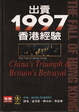 Cover of 出賣1997香港經驗