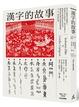 Cover of 漢字的故事