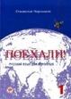 Cover of Поехали!
