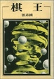 Cover of 棋王