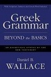 Cover of Greek Grammar Beyond the Basics